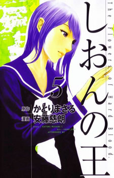 Shion no Ou: The Flowers of Hard Blood.