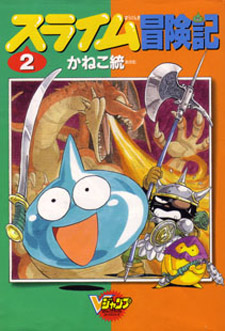Dragon Quest - Slime Book