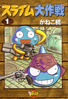 Dragon Quest - Slime Great Tactics