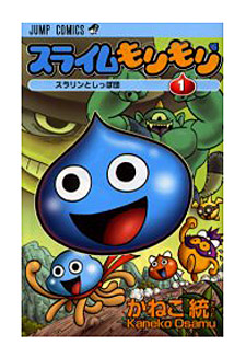 Dragon Quest - Slime Mori Mori