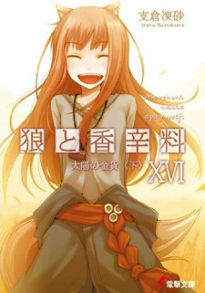 Spice and Wolf (Novel)
