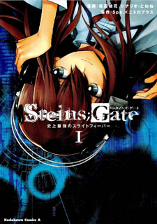 Steins;Gate - Shijou Saikyou no Slight Fever
