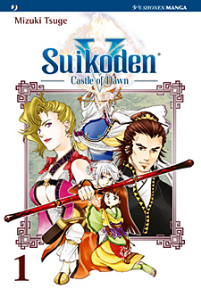 Suikoden V - Castle of Dawn