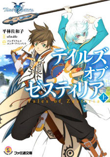 Tales of Zestiria (Novel)