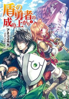 Tate no Yuusha no Nariagari (Novel)