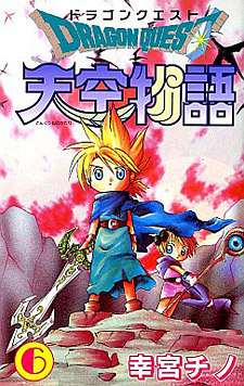 Dragon Quest V - the Heaven Saga