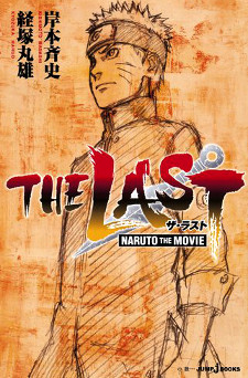 The Last -Naruto the Movie- (Novel)