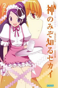 The World God Only Knows 2 - Prayer and Curse and Miracle