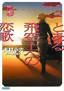 Toaru Hikuushi e no Koiuta (Novel)