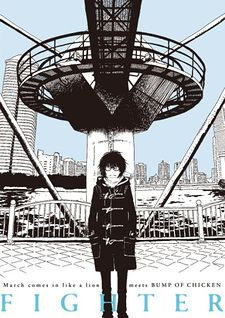 3-gatsu no Lion meets Bump of Chicken