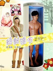 Absolute Boyfriend (2012)