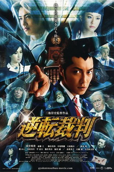 Gyakuten Saiban - Ace Attorney