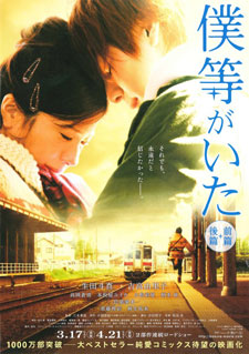 Bokura ga Ita (First Movie)