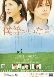Bokura ga Ita (Second Movie)