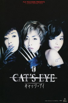Cat's Eye (Live Action)