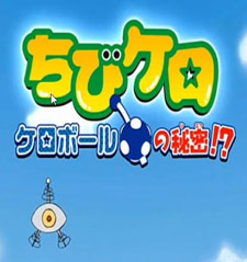 Keroro - Chibi Kero: Secret of the Kero Ball!?