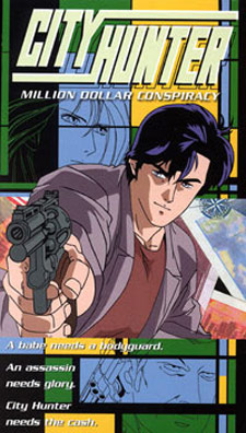 City Hunter Special 3 - Un complotto da un milione di dollari