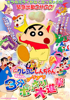 Crayon Shin-chan Movie 2005