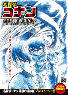 Detective Conan Magic File 3