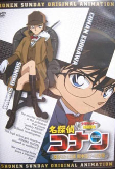 Detective Conan: High School Girl Detective Sonoko Suzuki's Case Files