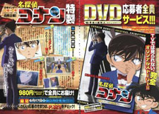 Detective Conan: The Stranger in 10 Years