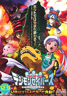 Digimon Savers - Ultimate Power! Activate Burst Mode!!