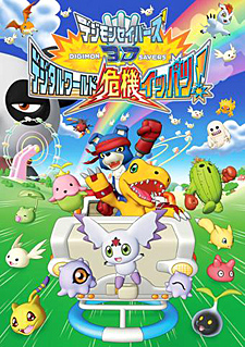 Digimon Savers 3D - Digital World kiki ippatsu!