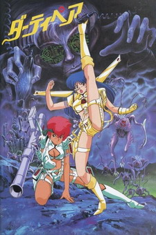 Dirty Pair - Project Eden