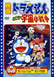 Doraemon - Nobita no Little Star Wars