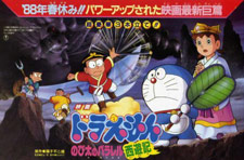 Doraemon - Nobita no Parallel Saiyuki