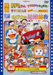 Doraemon - Nobita no kekkon zenya: The Night Before a Wedding