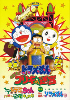 Doraemon - Nobita to buriki no Labyrinth