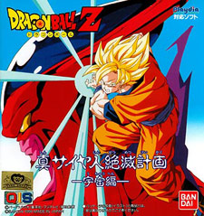 Dragon Ball Z Gaiden - Plan to Destroy the Saiyans