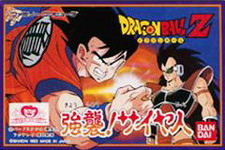 Dragon Ball Z: Kyōshū! Saiyan