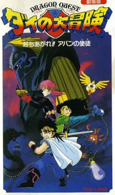 Dragon Quest Great Adventure of Dai! Disciple of Aban