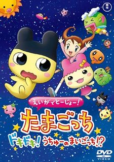Tamagotchi the movie - persi nello spazio