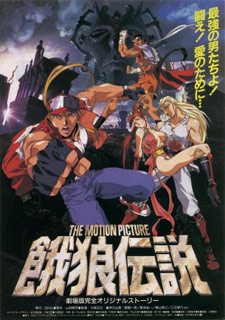 Fatal Fury - The Motion Picture