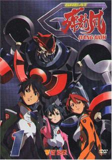 Dangaioh (Anime) | AnimeClick.it