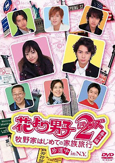 Hana Yori Dango Returns! Drama