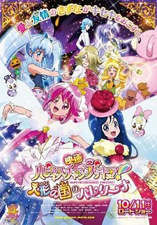 Happiness Charge PreCure! Ningyou no Kuni no Ballerina