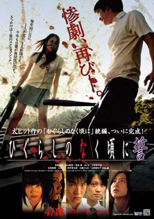 Higurashi no Naku Koro ni (live-action movie)