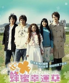 Honey and Clover TW Drama