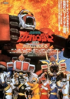 Hyakujuu Sentai Gaoranger The Movie: The Volcano Roars