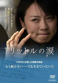 Ichi ritoru no namida (Live Action)