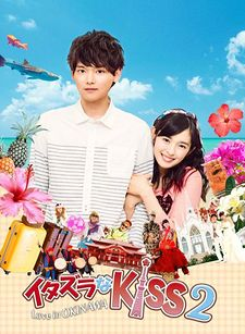 Itazura na Kiss - Love in Okinawa