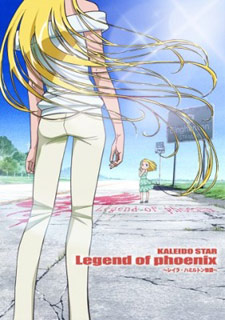 Kaleido Star - Legend of Phoenix