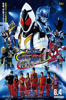 Kamen Rider Fourze The Movie – Minna De Uchuu Kita!