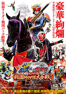 Kamen Rider × Kamen Rider Gaim & Wizard: The Fateful Sengoku Movie Battle