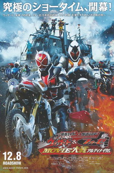 Kamen Rider × Kamen Rider Wizard & Fourze - Movie Taisen Ultimatum