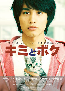 Kimi to Boku (Live Action)